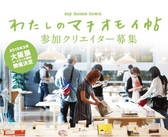 my home town わたしのマチオモイ帖展 日本中がマチオモイ 2015 参加クリエイター募集