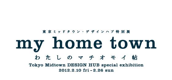 東京ミッドタウン・デザインハブ特別展「my home town わたしのマチオモイ帖」