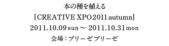 本の種を植える [CREATIVE XPO 2011 autumn] 2011.10.09sun〜2011.10.31mon 会場:ブリーゼブリーゼ
