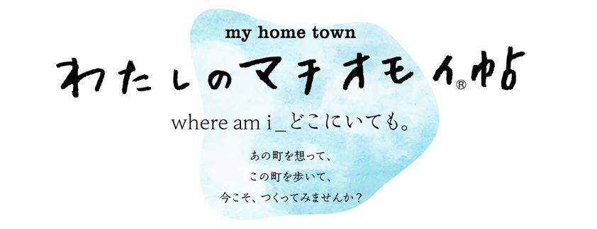 「my home town わたしのマチオモイ帖」作品募集