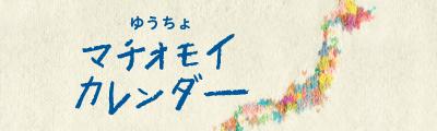 2017 ゆうちょマチオモイカレンダー