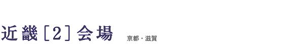 近畿会場[2]