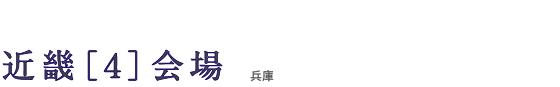 近畿会場[4]