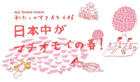 「my home town わたしのマチオモイ帖」 日本中がマチオモイの春!