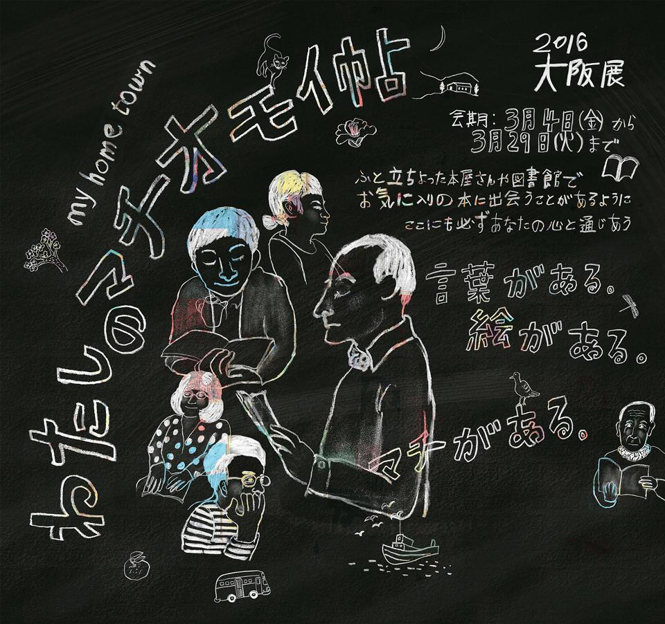 my home town わたしのマチオモイ帖展 2016 大阪展
