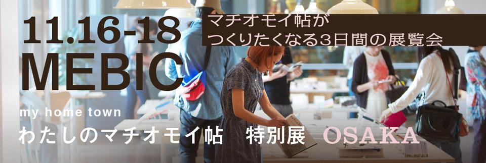 2018全国公募開始記念 my home town わたしのマチオモイ帖 特別展 大阪メビック扇町