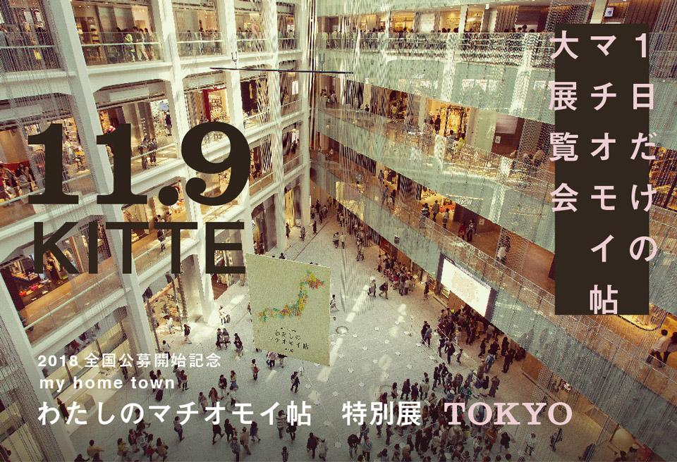 2018全国公募開始記念 my home town わたしのマチオモイ帖 特別展 東京KITTE