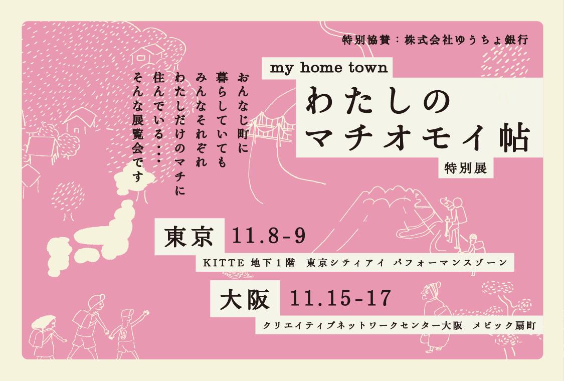 my home town わたしのマチオモイ帖 特別展(東京・大阪)