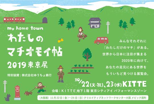 my home town わたしのマチオモイ帖 2019 東京展