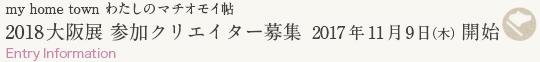 「my home town わたしのマチオモイ帖」2018大阪展 参加クリエイター募集