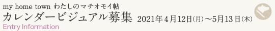 my home town わたしのマチオモイ帖 2021 カレンダービジュアル募集