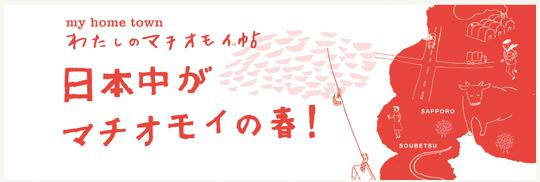 日本中がマチオモイの春!