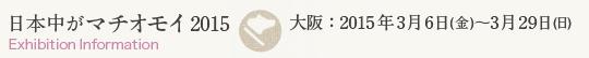 my home town わたしのマチオモイ帖展 日本中がマチオモイ 2015 [大阪展]