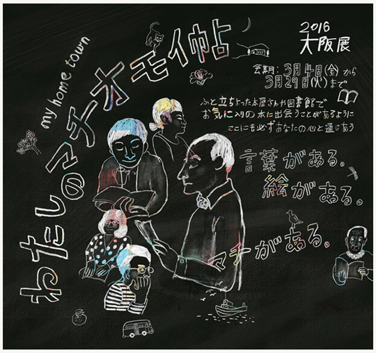 my home town わたしのマチオモイ帖展  2016年大阪展 2016年3月4日~3月29日