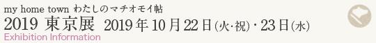 2019年10月22日(火・祝) 11:00〜20:00、10月23日(水)