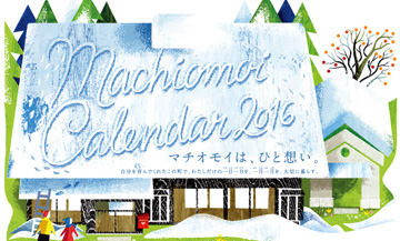 ゆうちょ×マチオモイカレンダー、今年も、出来上がりました。