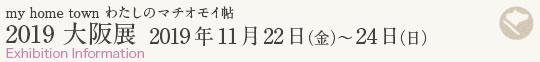 2019年11月22日(金) 〜24日(日)