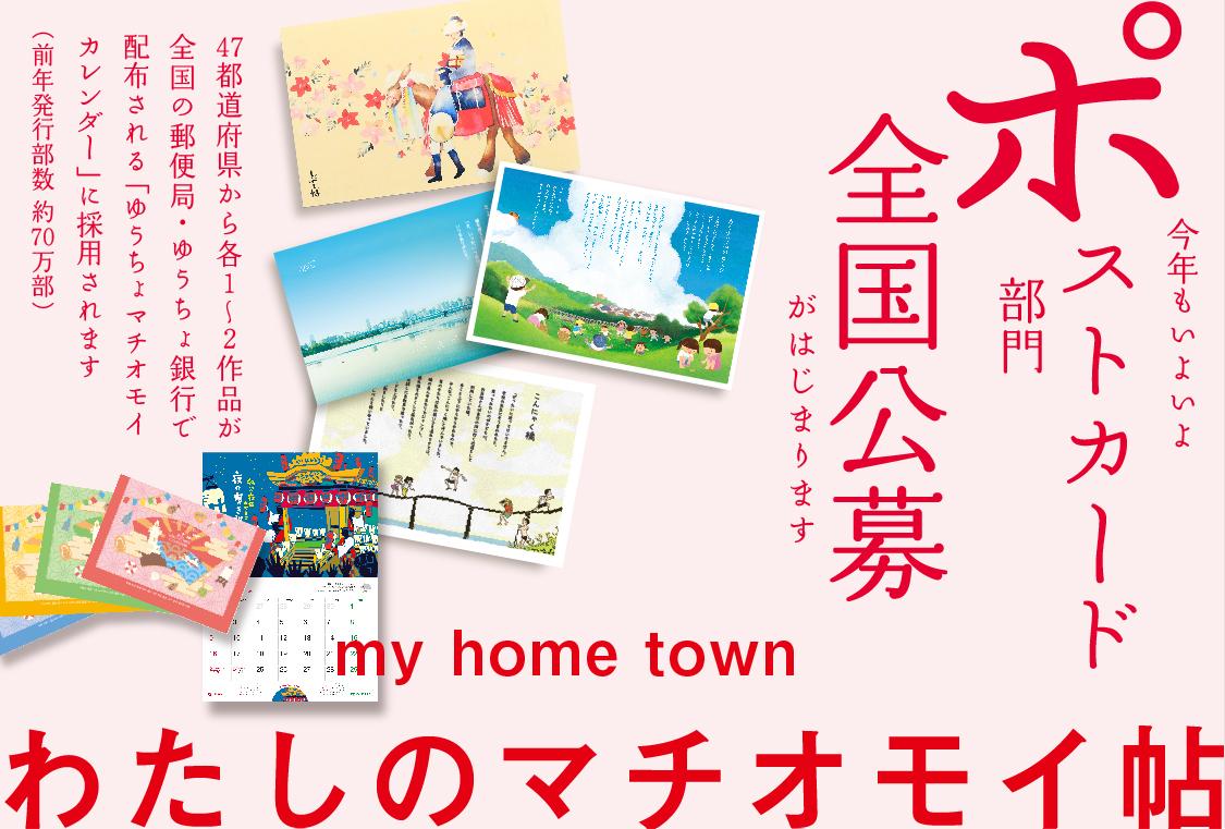 「my home town わたしのマチオモイ帖」ポストカード部門 全国公募開始