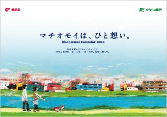 ゆうちょ銀行「マチオモイ帖2013 カレンダー」