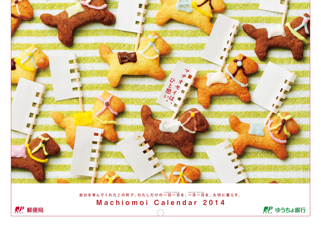 ゆうちょ銀行「マチオモイ帖2016 カレンダー」
