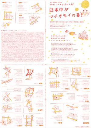 machiomoi_chi0209-2