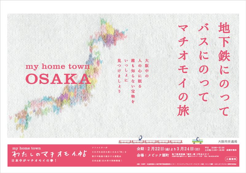 osaka_poster_b3