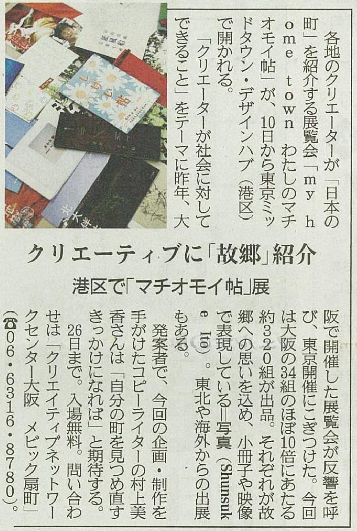 sankei20120207