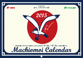 ゆうちょ銀行「マチオモイ帖2015カレンダー」