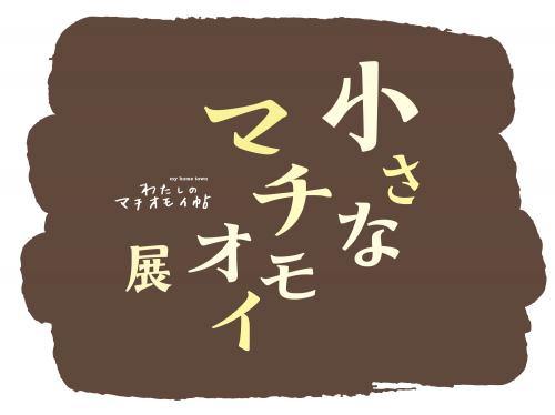 小さなマチオモイ展ロゴ