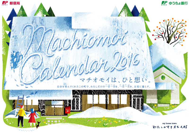 ゆうちょ銀行「マチオモイ帖2016カレンダー」