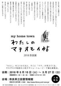 machiomoi_2018