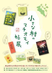 201911-minamiyamashiromuraten